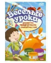 Картинка к книге Веселые уроки - Развитие творческих способностей (DVD)