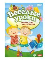 Картинка к книге Веселые уроки - Этика для малышей (DVD)
