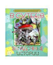 Картинка к книге Григорьевич Владимир Сутеев - Загадочные истории