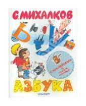 Картинка к книге Владимирович Сергей Михалков - Азбука. Книжка с наклейками