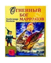 Картинка к книге Мелентьевич Александр Волков - Огненный бог Марранов