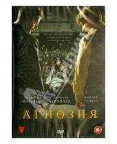 Картинка к книге Эухенио Мира - Агнозия (DVD)