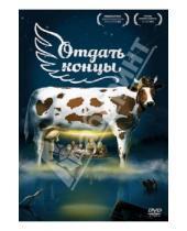 Картинка к книге Таисия Игуменцева - Отдать концы (DVD)