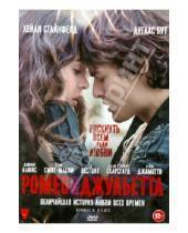 Картинка к книге Карло Карлей - Ромео и Джульетта (DVD)