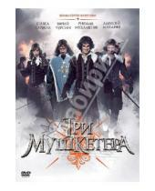 Картинка к книге Сергей Жигунов - Три мушкетера (DVD)