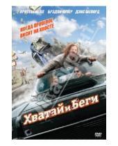 Картинка к книге Дэвид Палмер - Хватай и беги (DVD)