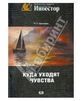 Картинка к книге Павлович Павел Кравченко - Куда уходят чувства