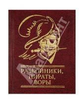 Картинка к книге Мини - Разбойники, пираты, воры