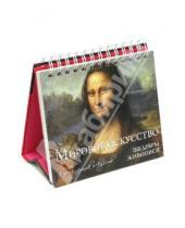Картинка к книге Календари искусств. Шедевры на каждый день - Мировое искусство. Шедевры живописи
