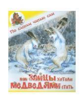 Картинка к книге Елена Ермолова - Как зайцы хотели медведями стать