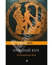 Картинка к книге Альбертович Николай Кун - Олимпийские боги