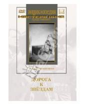 Картинка к книге Эдуард Пенцлин - Дорога к звёздам (DVD)