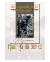Картинка к книге В. Журавлев - Граница на замке (DVD)