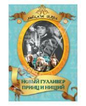 Картинка к книге Александр Птушко - Новый Гулливер. Принц и нищий (DVD)