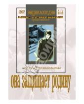 Картинка к книге Фридрих Эрмлер - Она защищает Родину (DVD)