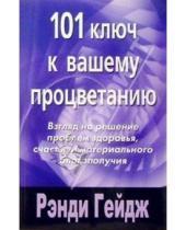 Картинка к книге Рэнди Гейдж - 101 ключ к вашему процветанию
