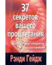 Картинка к книге Рэнди Гейдж - 37 секретов вашего процветания