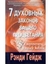 Картинка к книге Рэнди Гейдж - 7 духовных законов вашего процветания
