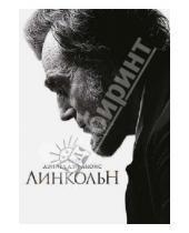 Картинка к книге Стивен Спилберг - Линкольн (DVD)