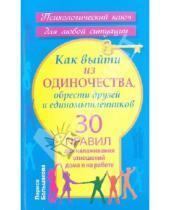 Картинка к книге Лариса Большакова - Как выйти из одиночества, обрести друзей и единомышленников. 30 правил для налаживания отношений