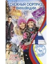 Картинка к книге Ирина Мазаева - Снежный сюрприз Финляндии