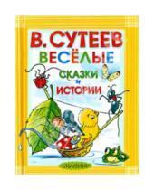 Картинка к книге Григорьевич Владимир Сутеев - Весёлые сказки и истории