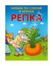 Картинка к книге Вы и ваш ребенок - Читаем по слогам и играем. Репка
