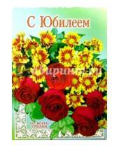 Картинка к книге Стезя - 1Т-075/С Юбилеем/открытка-гигант вырубка