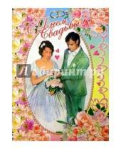 Картинка к книге Стезя - 1Т-077/День свадьбы/открытка-гигант вырубка
