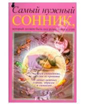 Картинка к книге АСТ - Самый нужный сонник, который должен быть под рукой каждое утро