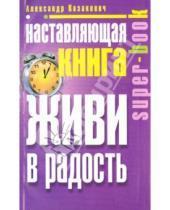 Картинка к книге Владимирович Александр Казакевич - Наставляющая книга. Живи в радость