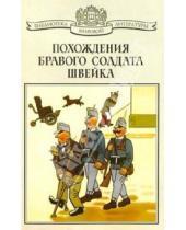 Картинка к книге Ярослав Гашек - Похождения бравого солдата Швейка во время мировой войны: Роман