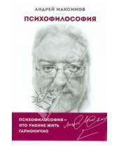 Картинка к книге Маркович Андрей Максимов - Психофилософия. Книга для тех, кто перепутал себя с камнем