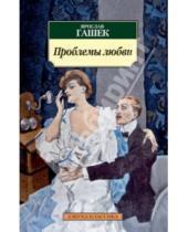 Картинка к книге Ярослав Гашек - Проблемы любви