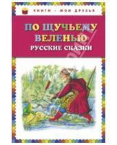 Картинка к книге Книги - мои друзья - По щучьему веленью. Русские сказки