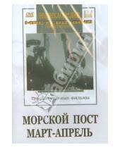 Картинка к книге В. Панин Владимир, Гончуков - Морской пост. Март-апрель (DVD)