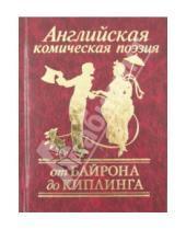 Картинка к книге Мини - Английская комическая поэзия. От Байрона до Киплинга