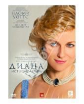 Картинка к книге Оливер Хиршбигель - Диана: История любви (DVD)