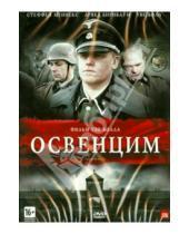 Картинка к книге Уве Болл - Освенцим (DVD)