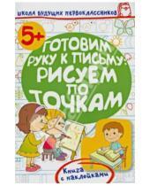 Картинка к книге Станиславовна Олеся Жукова - Готовим руку к письму: рисуем по точкам