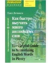 Картинка к книге Петрович Павел Литвинов - Как быстро выучить много английских слов