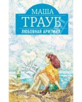 Картинка к книге Маша Трауб - Любовная аритмия