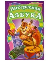 Картинка к книге Ирина Солнышко - Интересная азбука