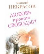 Картинка к книге Александрович Анатолий Некрасов - Любовь против свободы?!