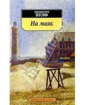 Картинка к книге Вирджиния Вулф - На маяк