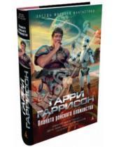 Картинка к книге Гарри Гаррисон - Планета райского блаженства
