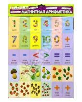 Картинка к книге Развивающие игры. Магниты - Магнитная арифметика