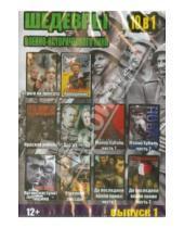 Картинка к книге Фильмы. Военный - 10 в 1. Шедевры военно-исторического кино. Выпуск 1 (DVD)