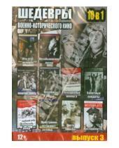 Картинка к книге Фильмы. Военный - 10 в 1. Шедевры военно-исторического кино. Выпуск 3 (DVD)