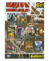 Картинка к книге Фильмы. Военный - 10 в 1 Шедевры военно-исторического кино. Выпуск 4 (DVD)